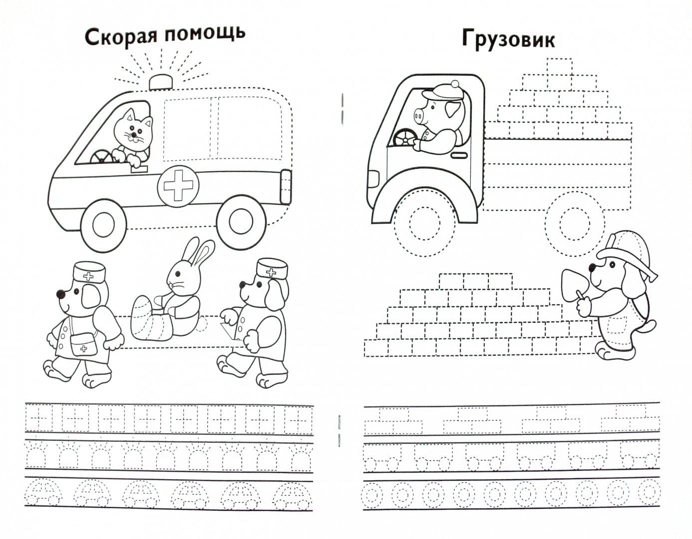 Иллюстрация 1 из 4 для Прописи. Машины - И. Попова   Лабиринт - книги. Источник: Лабиринт