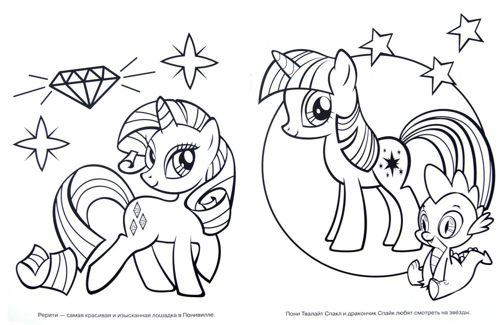 """Иллюстрация 1 из 4 для Волшебная раскраска """"Мой маленький пони"""" (№ 1250)   Лабиринт - книги. Источник: Лабиринт"""