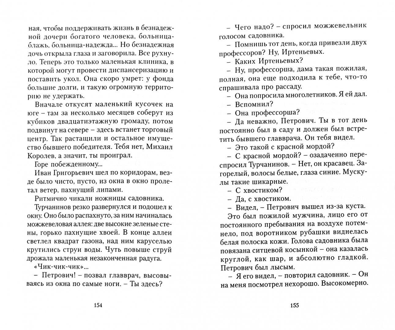 Иллюстрация 1 из 8 для Амнезия - Светлана Чехонадская | Лабиринт - книги. Источник: Лабиринт
