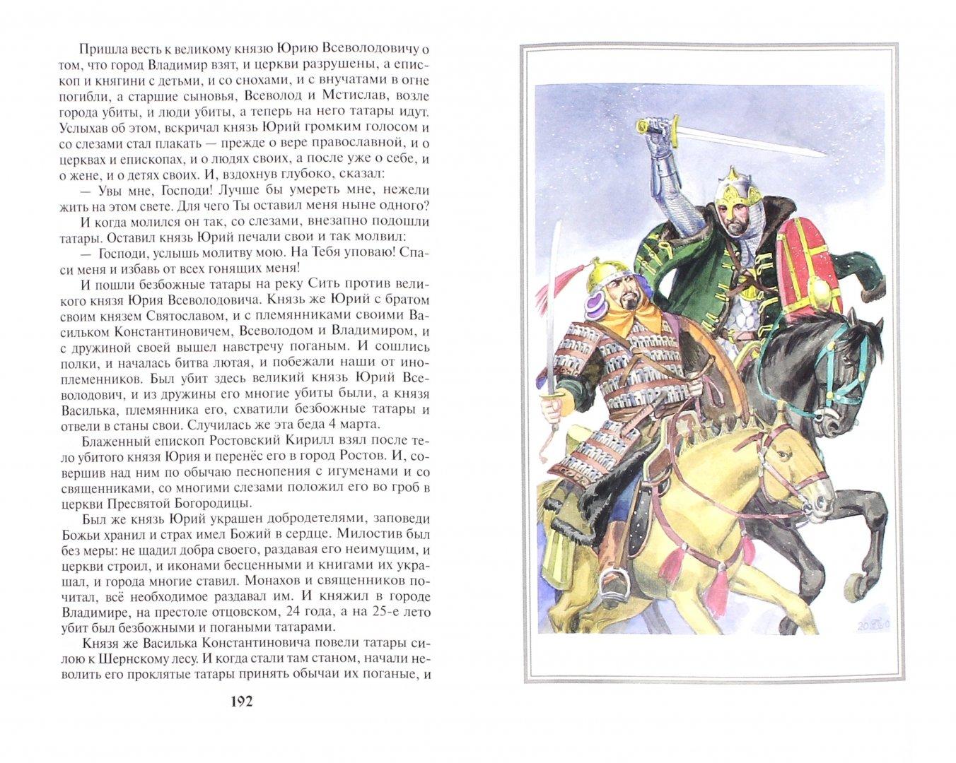 Иллюстрация 1 из 28 для Сказания Русской Летописи - Алексей Карпов | Лабиринт - книги. Источник: Лабиринт