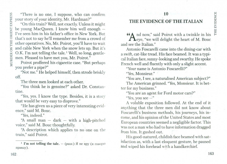 Иллюстрация 1 из 17 для Murder on the Orient Express - Agatha Christie | Лабиринт - книги. Источник: Лабиринт