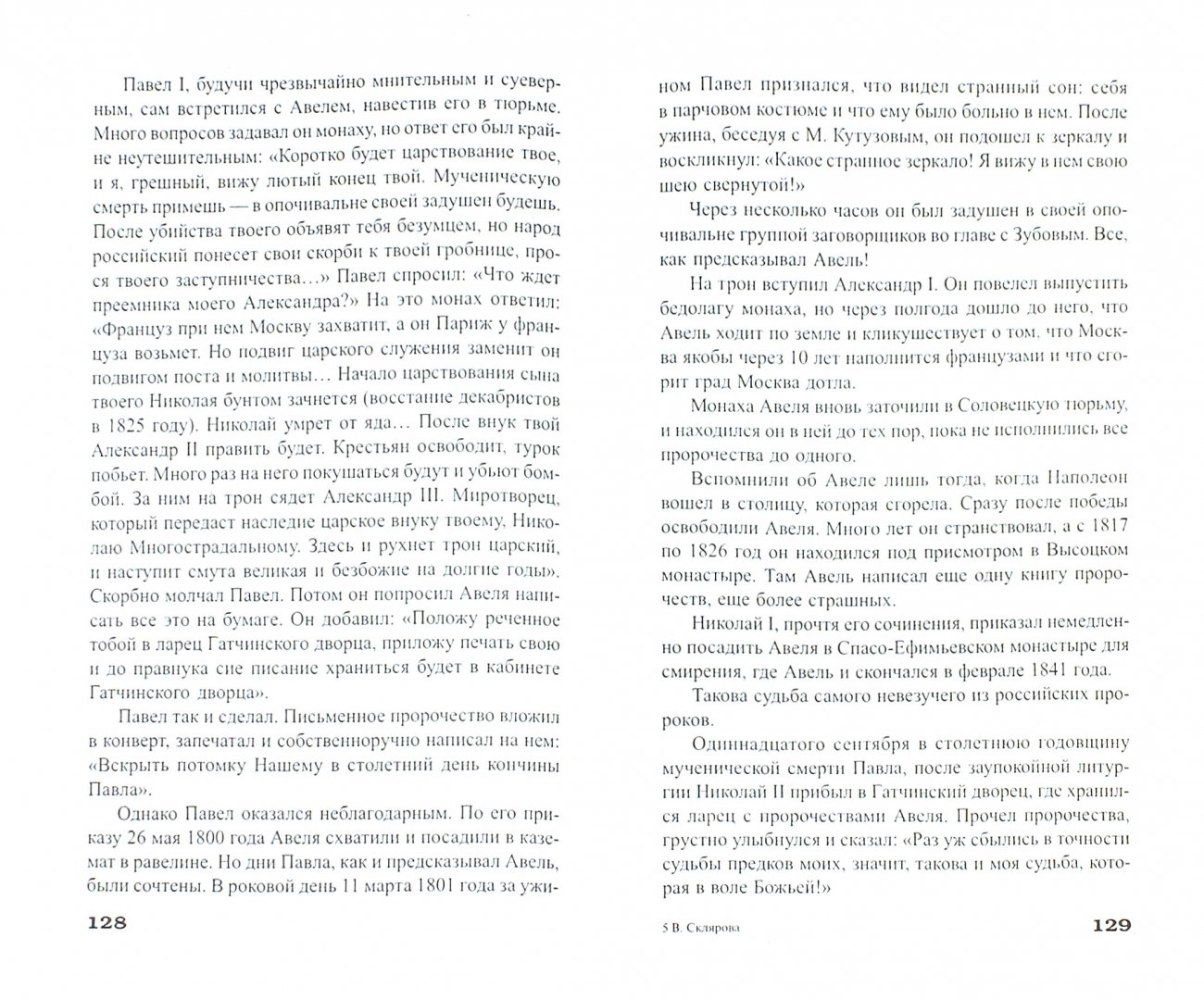 Иллюстрация 1 из 20 для Книга предсказаний. Пророчества, которые сбудутся - Вера Склярова | Лабиринт - книги. Источник: Лабиринт