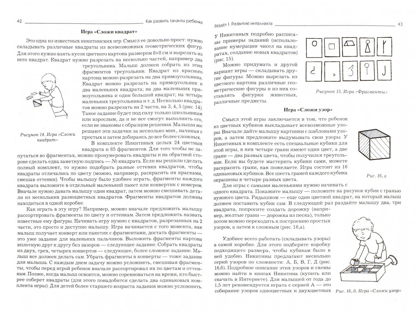 Иллюстрация 1 из 12 для Как развить таланты ребенка: От рождения до 5 лет - Ирина Самойленко | Лабиринт - книги. Источник: Лабиринт