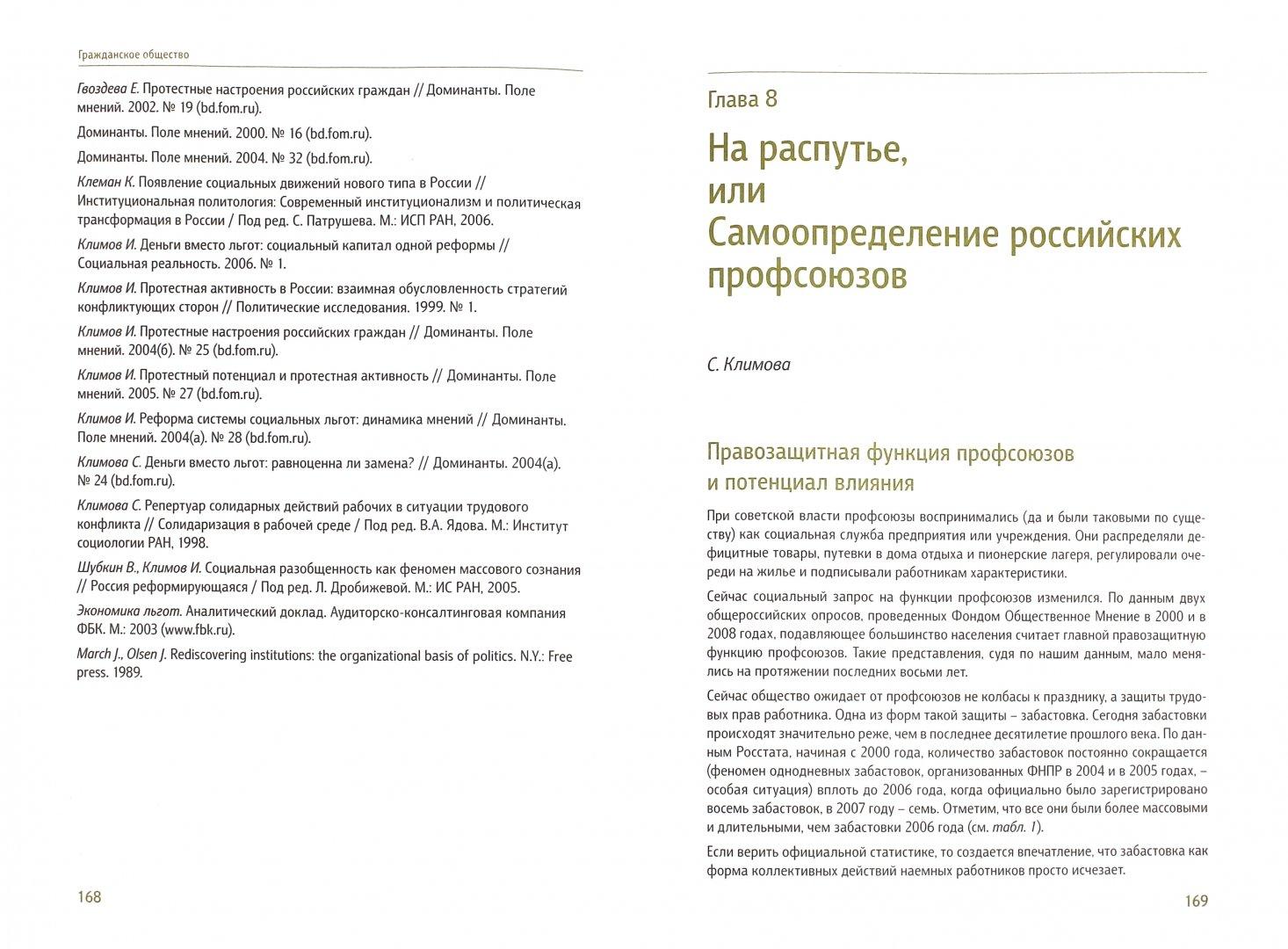 Иллюстрация 1 из 21 для Гражданское общество современной России. Социологические зарисовки с натуры | Лабиринт - книги. Источник: Лабиринт