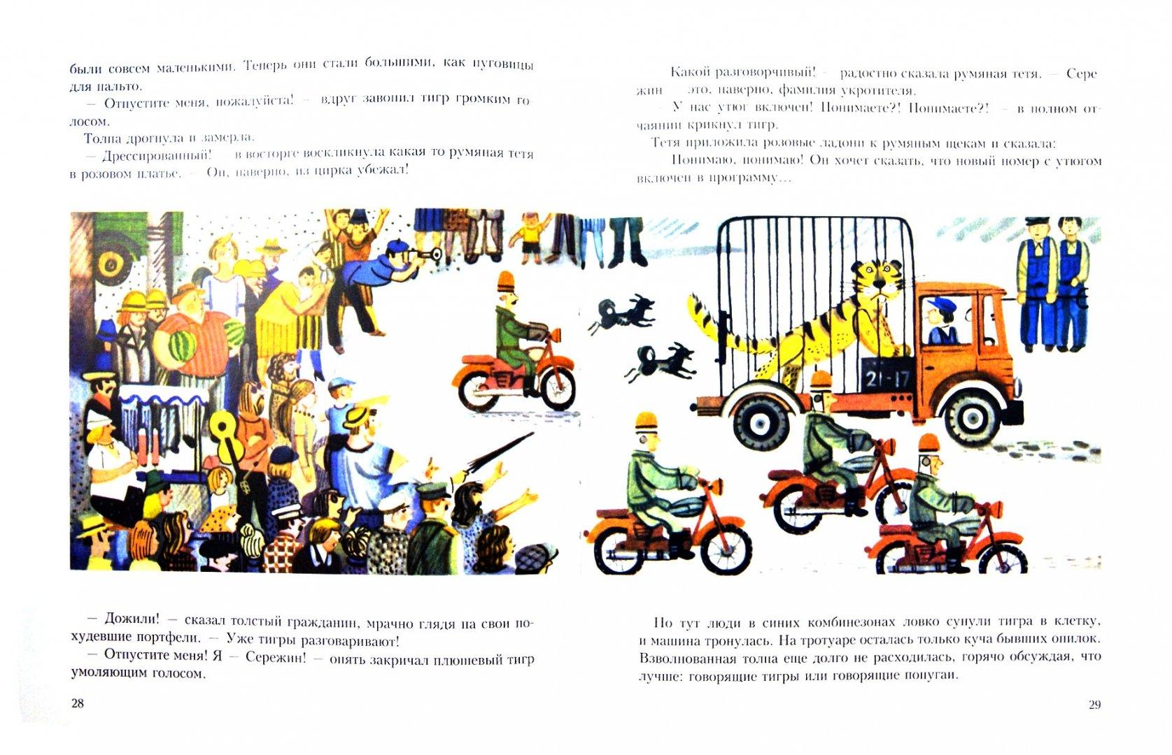 Иллюстрация 1 из 51 для Неизвестный с хвостом - Софья Прокофьева | Лабиринт - книги. Источник: Лабиринт