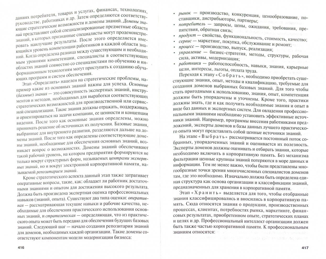 Иллюстрация 1 из 8 для Теория организации - Борис Мильнер | Лабиринт - книги. Источник: Лабиринт