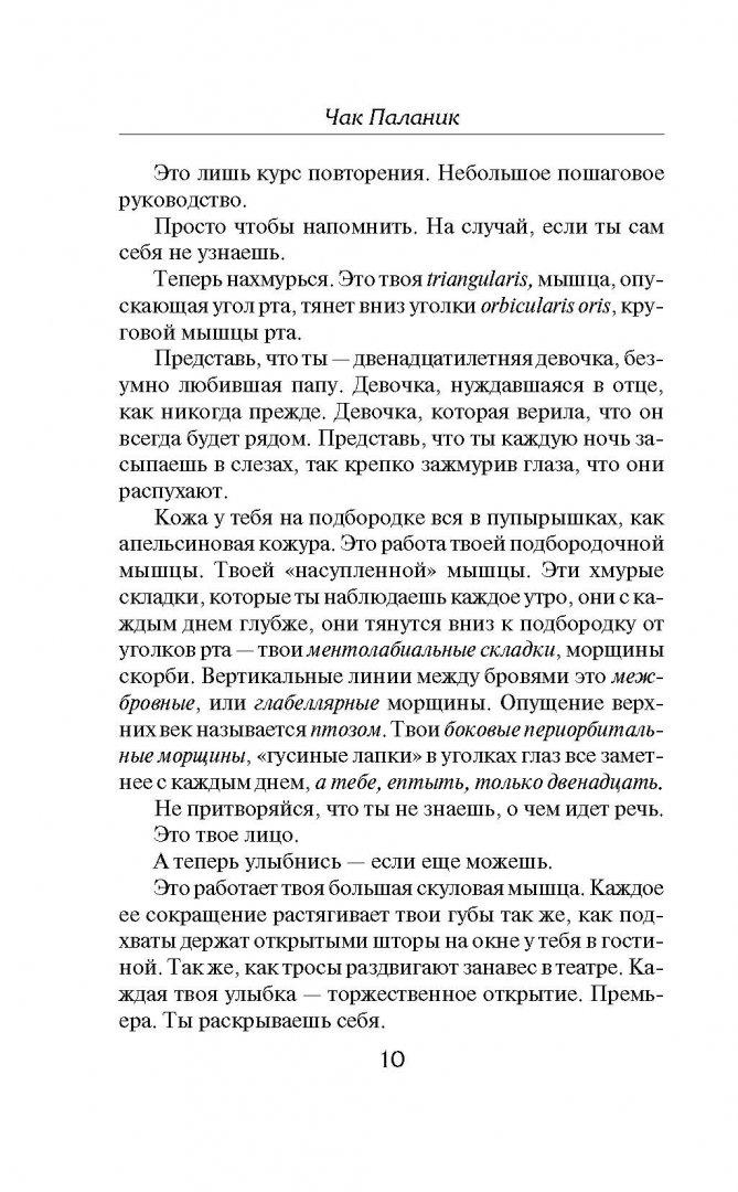 Иллюстрация 8 из 21 для Дневник - Чак Паланик | Лабиринт - книги. Источник: Лабиринт