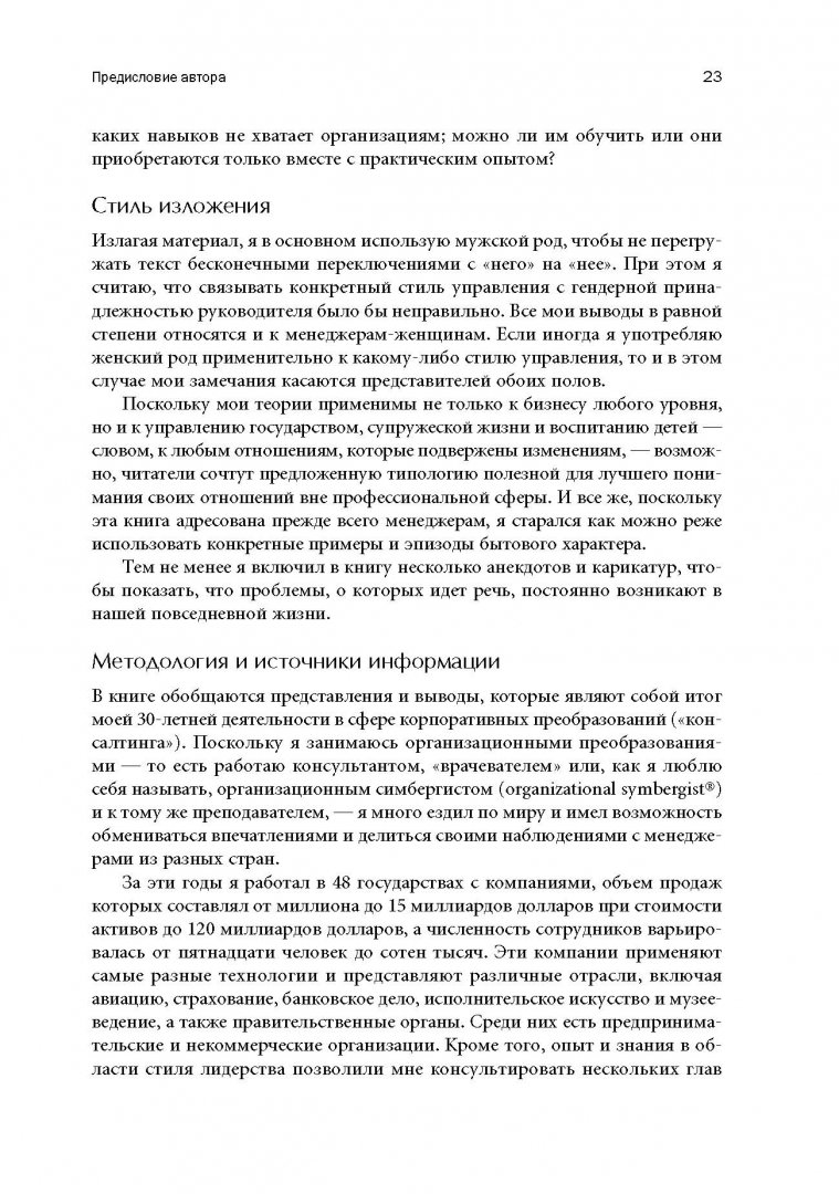 Иллюстрация 19 из 32 для Идеальный руководитель: Почему им нельзя стать и что из этого следует - Ицхак Адизес | Лабиринт - книги. Источник: Лабиринт