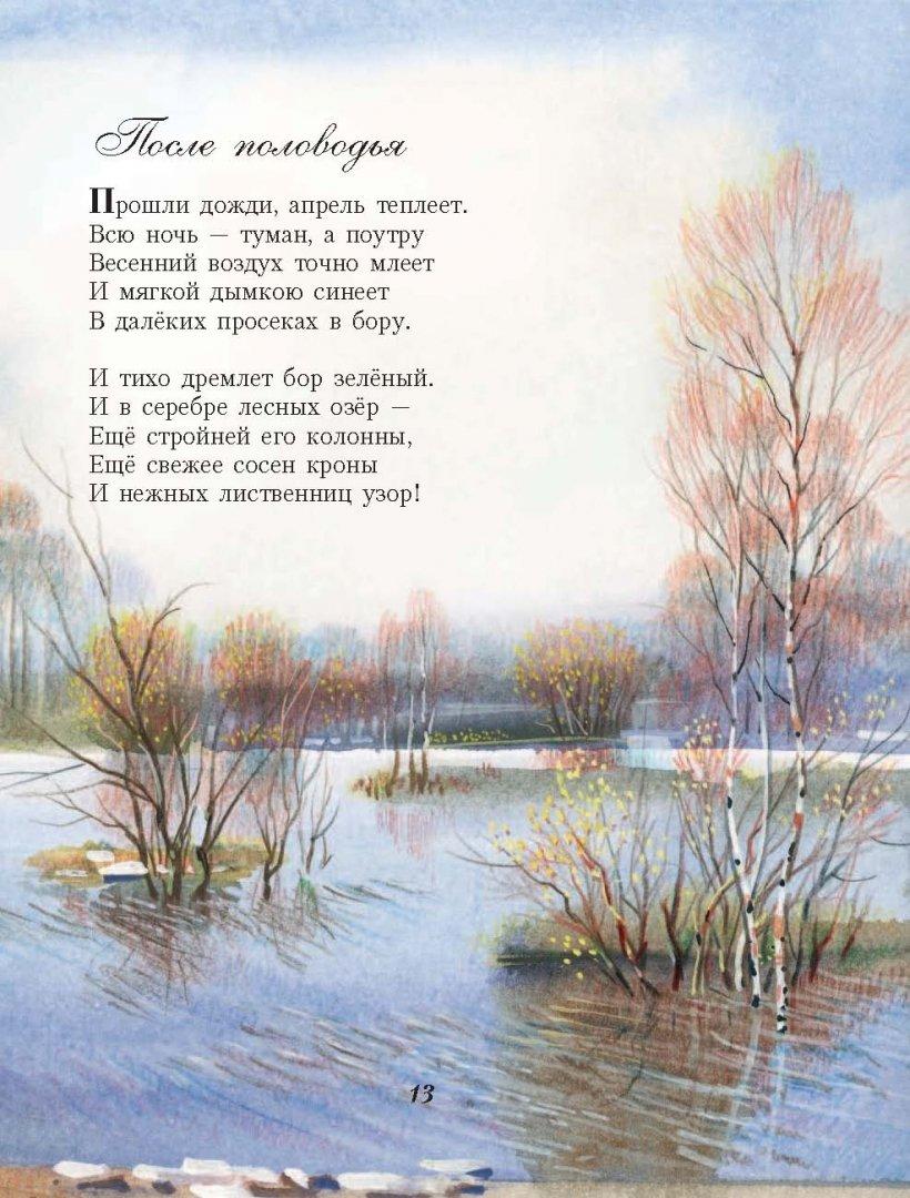 маяк стихи о природе и картинки к ним диваны стиле модерн