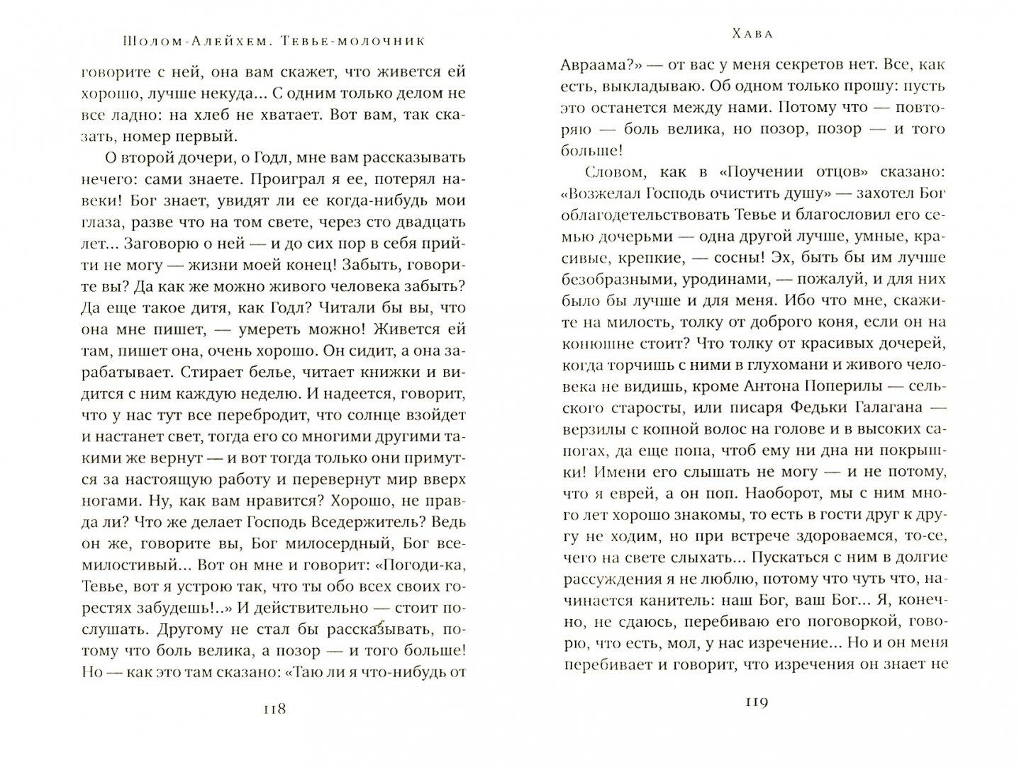 Иллюстрация 1 из 55 для Тевье-молочник - Шолом-Алейхем   Лабиринт - книги. Источник: Лабиринт