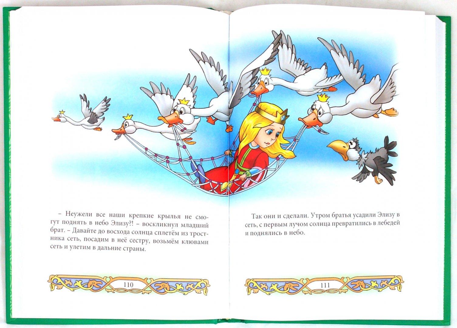 Иллюстрация 1 из 2 для Заколдованное королевство | Лабиринт - книги. Источник: Лабиринт