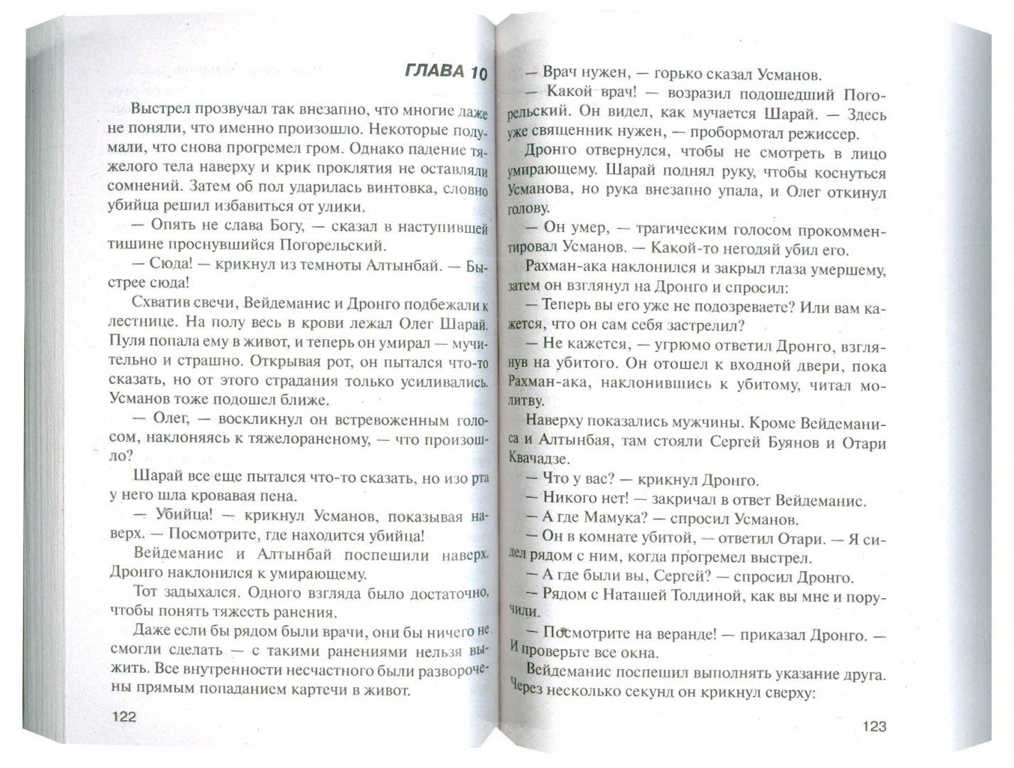 Иллюстрация 1 из 2 для На стороне Бога; Мое прекрасное алиби - Чингиз Абдуллаев | Лабиринт - книги. Источник: Лабиринт