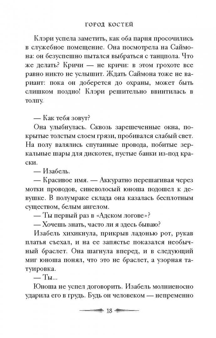 Иллюстрация 9 из 72 для Орудия смерти. Город костей - Кассандра Клэр | Лабиринт - книги. Источник: Лабиринт