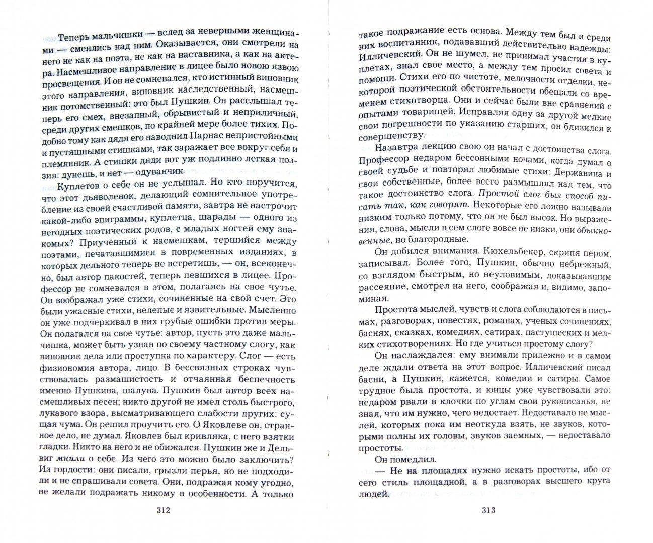 Иллюстрация 1 из 12 для Пушкин - Юрий Тынянов   Лабиринт - книги. Источник: Лабиринт