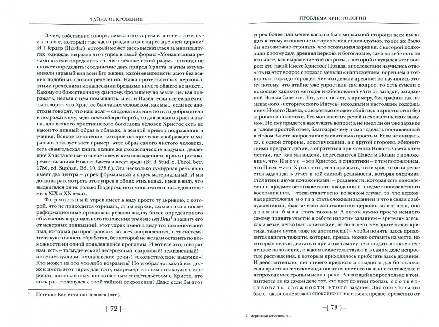 Иллюстрация 1 из 6 для Церковная догматика. Том 1 - Карл Барт | Лабиринт - книги. Источник: Лабиринт