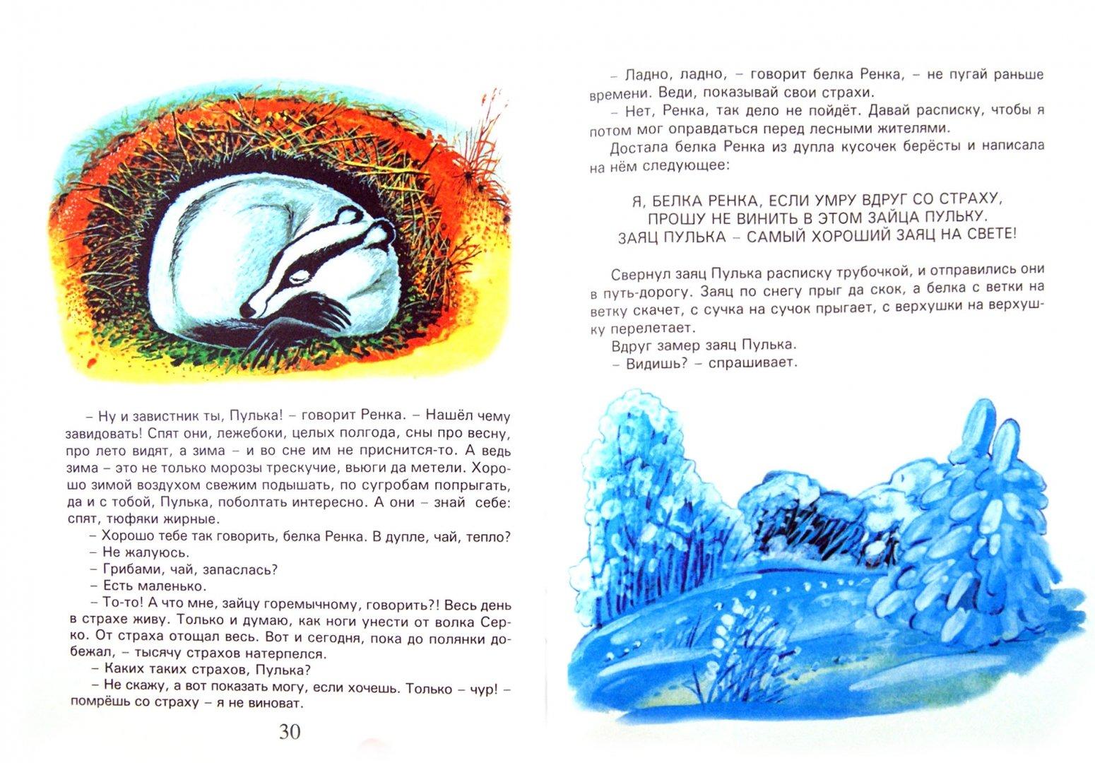Иллюстрация 1 из 18 для Сказки волшебной полянки - Валерий Кастрючин   Лабиринт - книги. Источник: Лабиринт