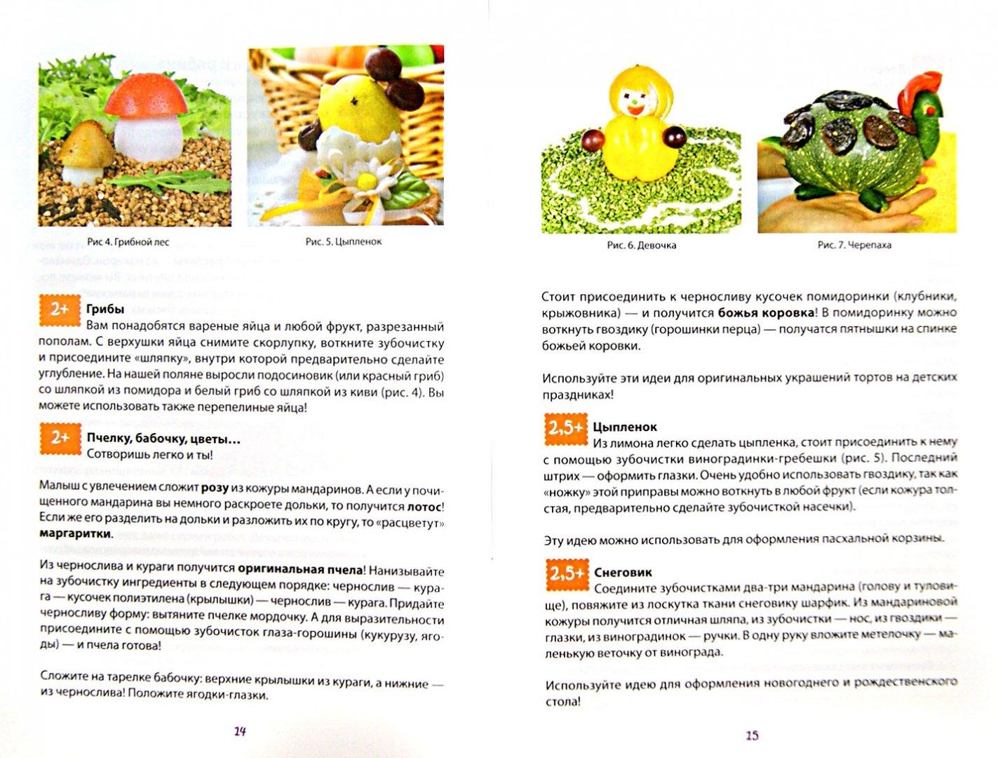 Иллюстрация 1 из 11 для Играем на кухне. Развивалки для малышей - Марина Жуковская | Лабиринт - книги. Источник: Лабиринт