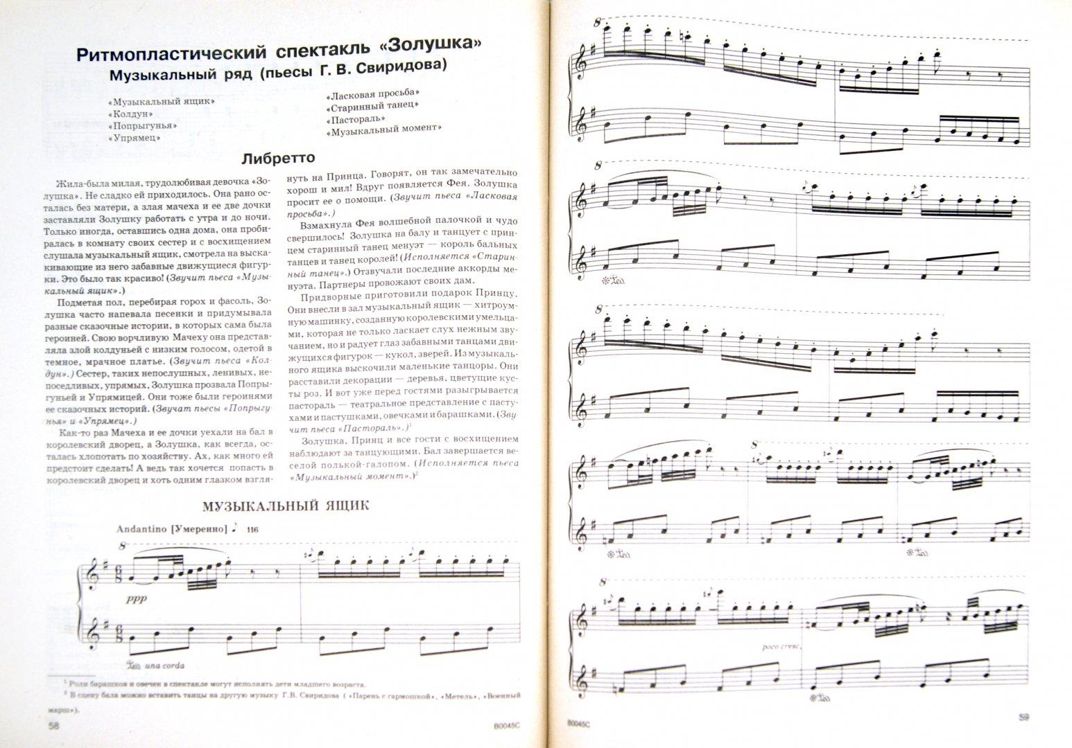 Иллюстрация 1 из 10 для Музыкально-ритмические задания и этюды на музыку Г. Свиридова - Татьяна Коренева   Лабиринт - книги. Источник: Лабиринт