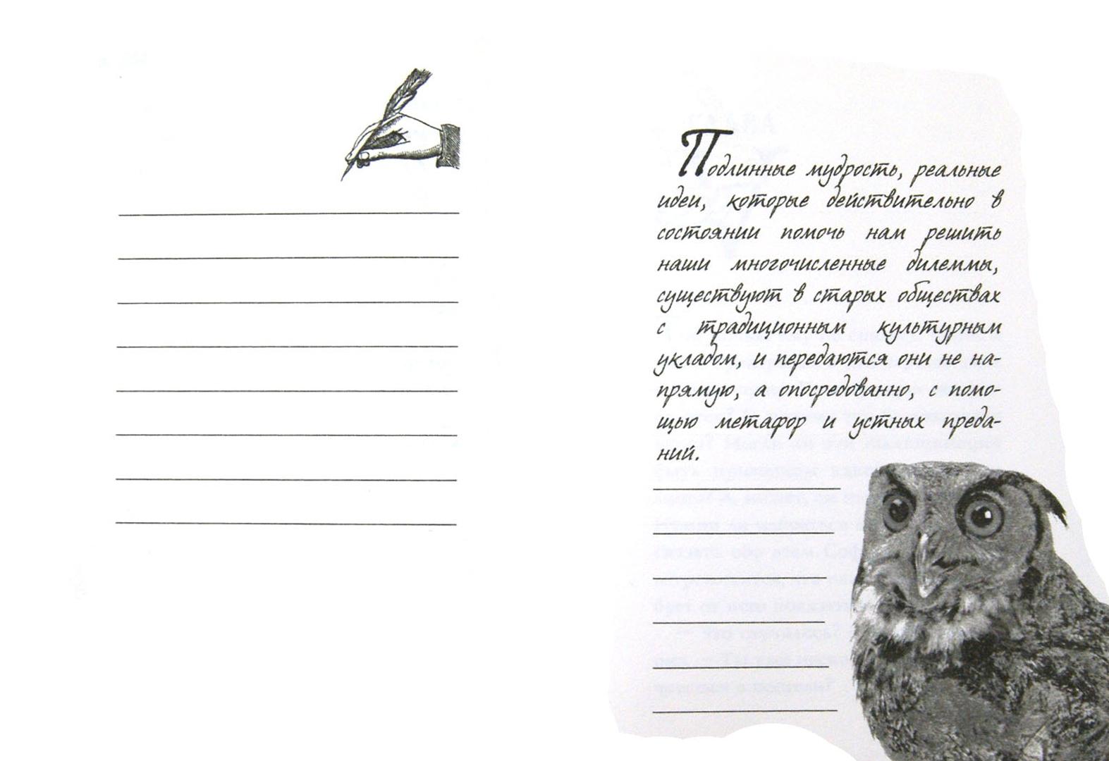Иллюстрация 1 из 10 для Великая мудрость прощения. Как освободить подсознание от негатива - Дайер, Лаубер | Лабиринт - книги. Источник: Лабиринт