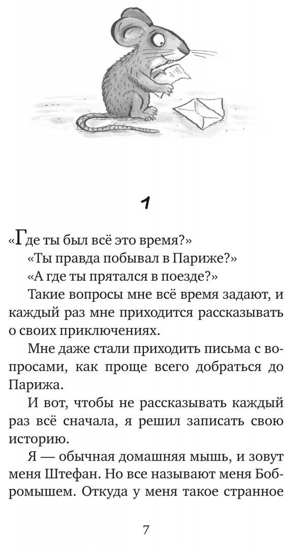 Иллюстрация 1 из 20 для Мышонок-путешественник - Уве Тимм   Лабиринт - книги. Источник: Лабиринт