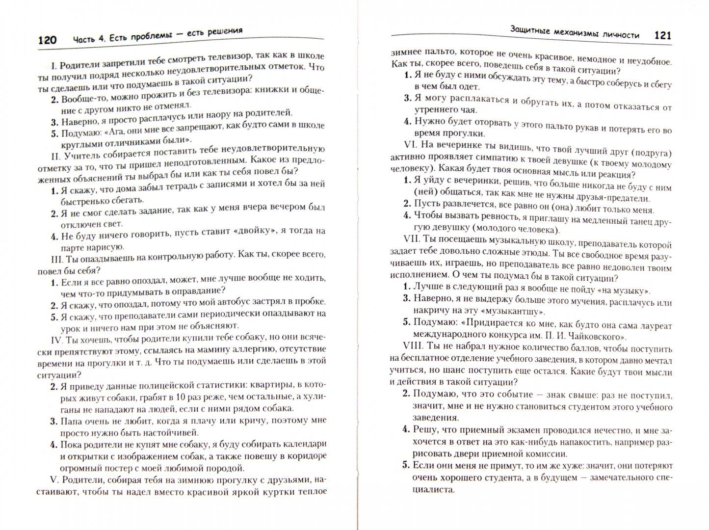 Иллюстрация 1 из 11 для Психологические тесты для старшеклассников и студентов - Грецов, Азбель   Лабиринт - книги. Источник: Лабиринт