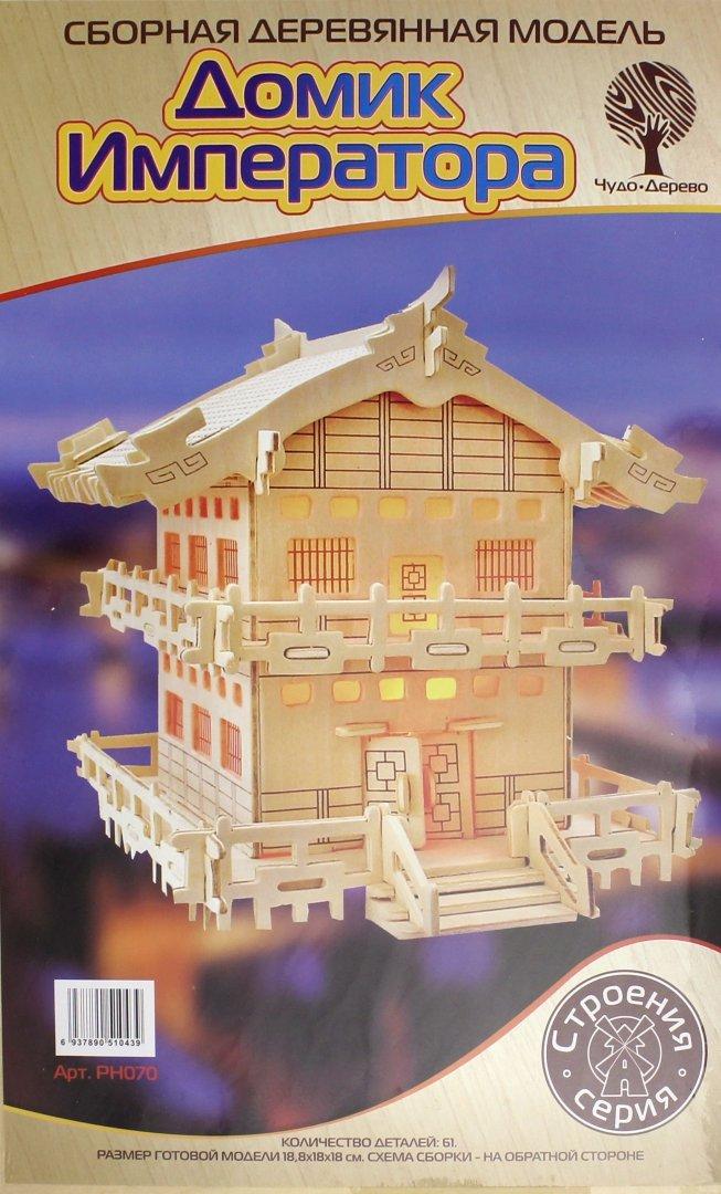 Иллюстрация 1 из 9 для Домик императора (PH070) | Лабиринт - игрушки. Источник: Лабиринт