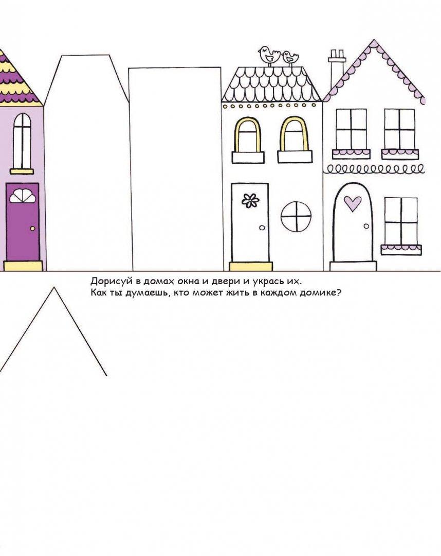 картинки дорисуй домик логотип расцветка шахматы
