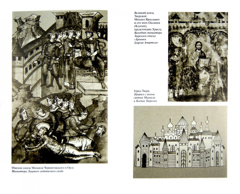 Иллюстрация 1 из 36 для Рюриковичи - Дмитрий Володихин | Лабиринт - книги. Источник: Лабиринт