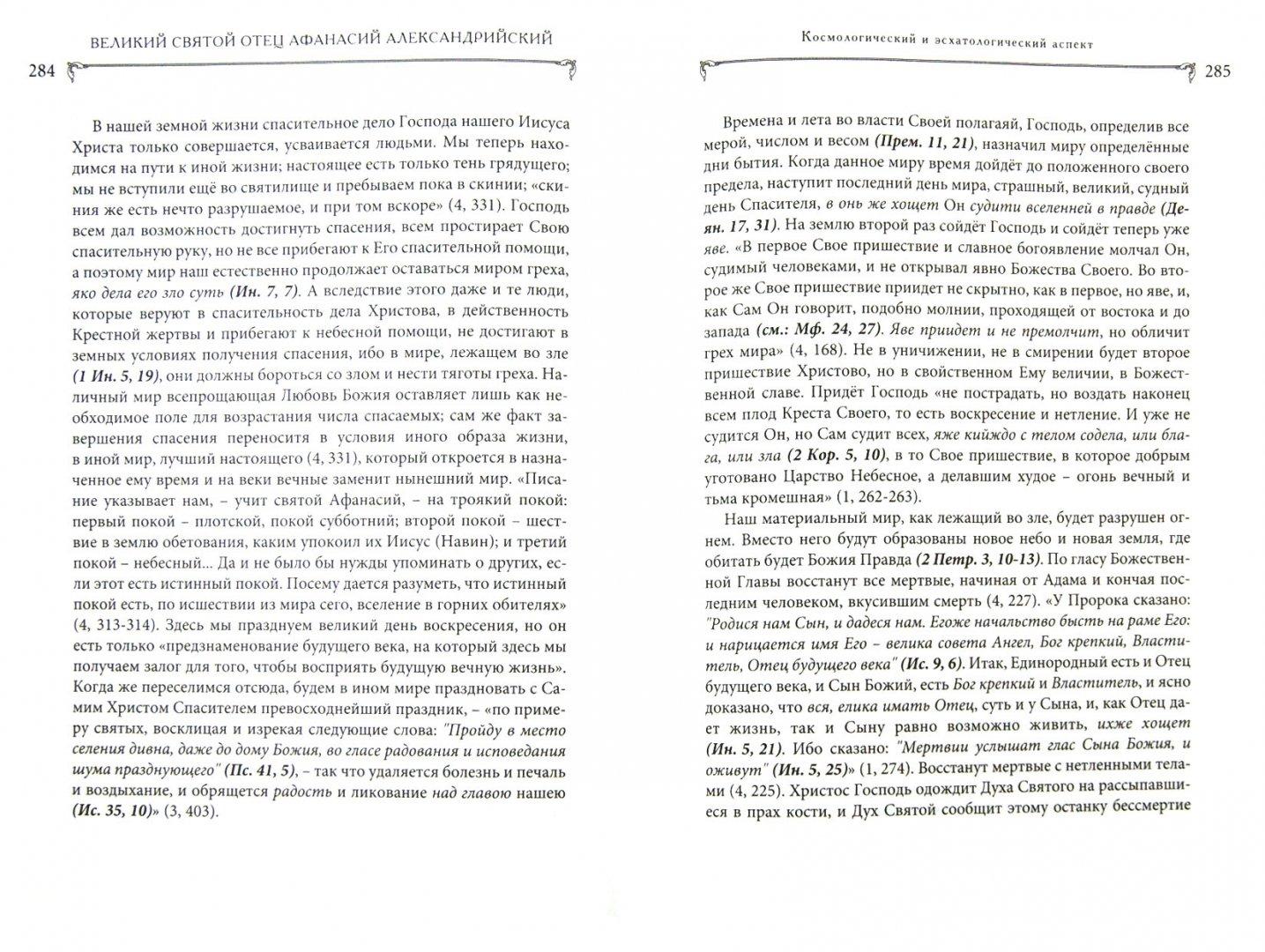 Иллюстрация 1 из 15 для Наставления великих учителей Церкви - Константин Скурат | Лабиринт - книги. Источник: Лабиринт