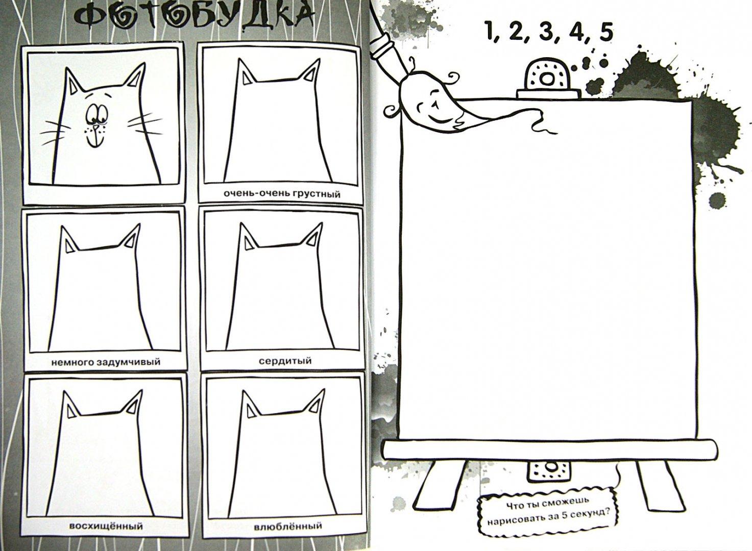Иллюстрация 1 из 23 для Очень смешная раскраска. Выпуск 1. Собачка   Лабиринт - книги. Источник: Лабиринт