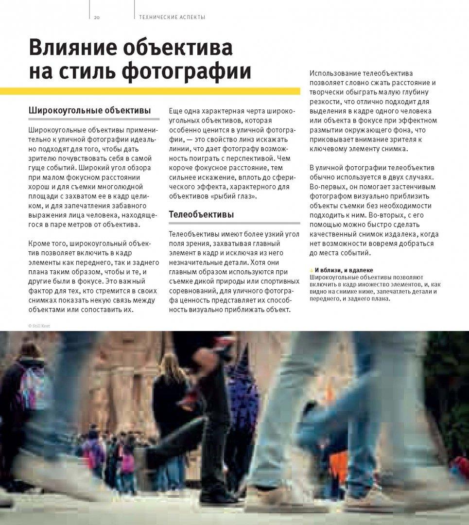 Иллюстрация 6 из 54 для Школа фотографии Майкла Фримана. Уличная фотография - Майкл Фриман | Лабиринт - книги. Источник: Лабиринт