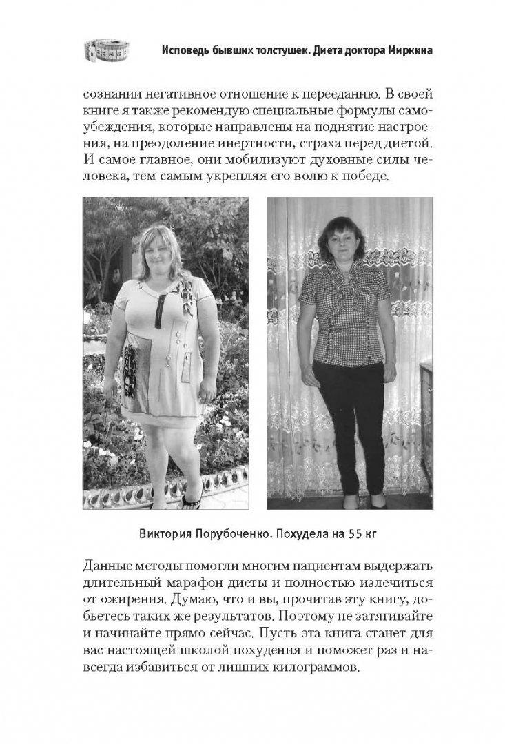 Диета Миркина Результат. Похудение на диете доктора Миркина