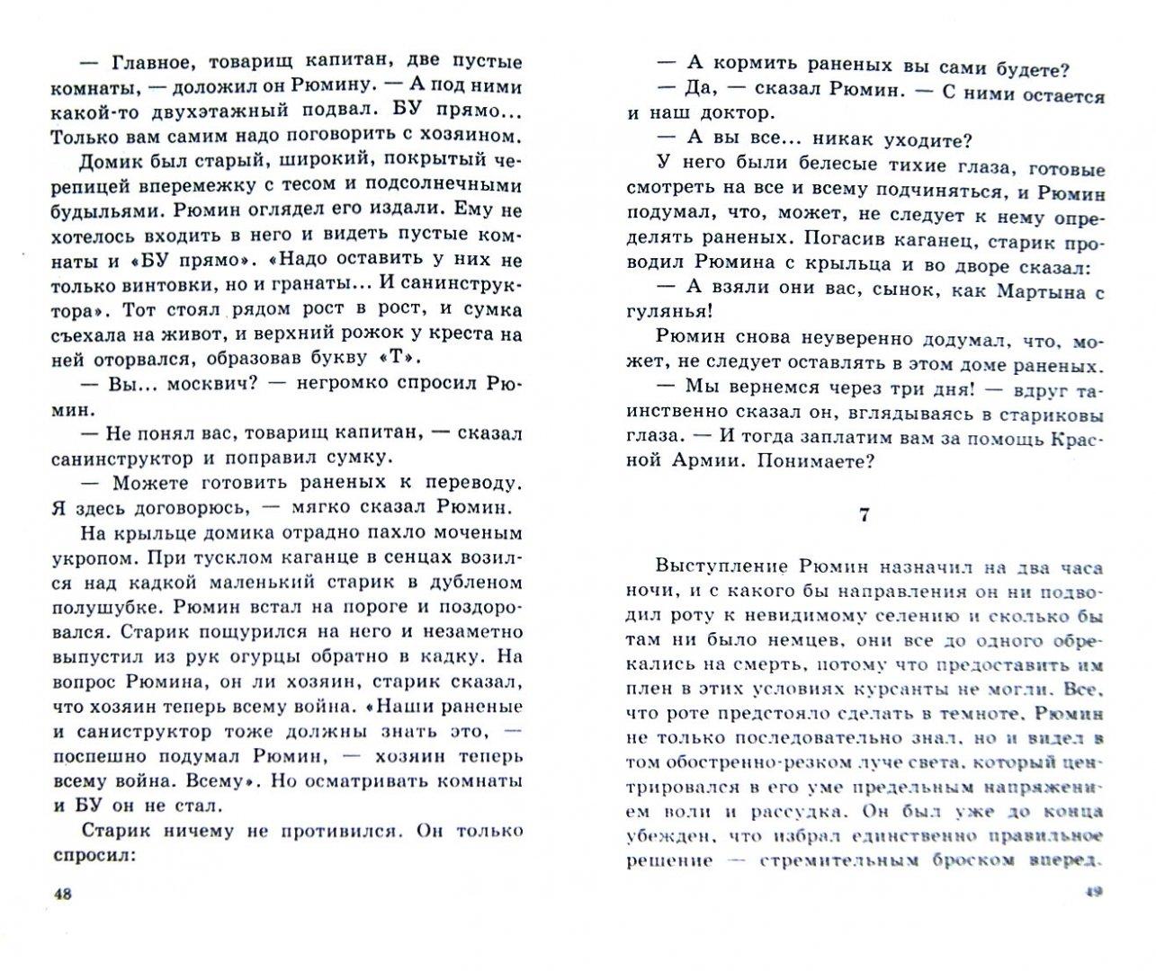 Иллюстрация 1 из 18 для Убиты под Москвой - Константин Воробьев | Лабиринт - книги. Источник: Лабиринт