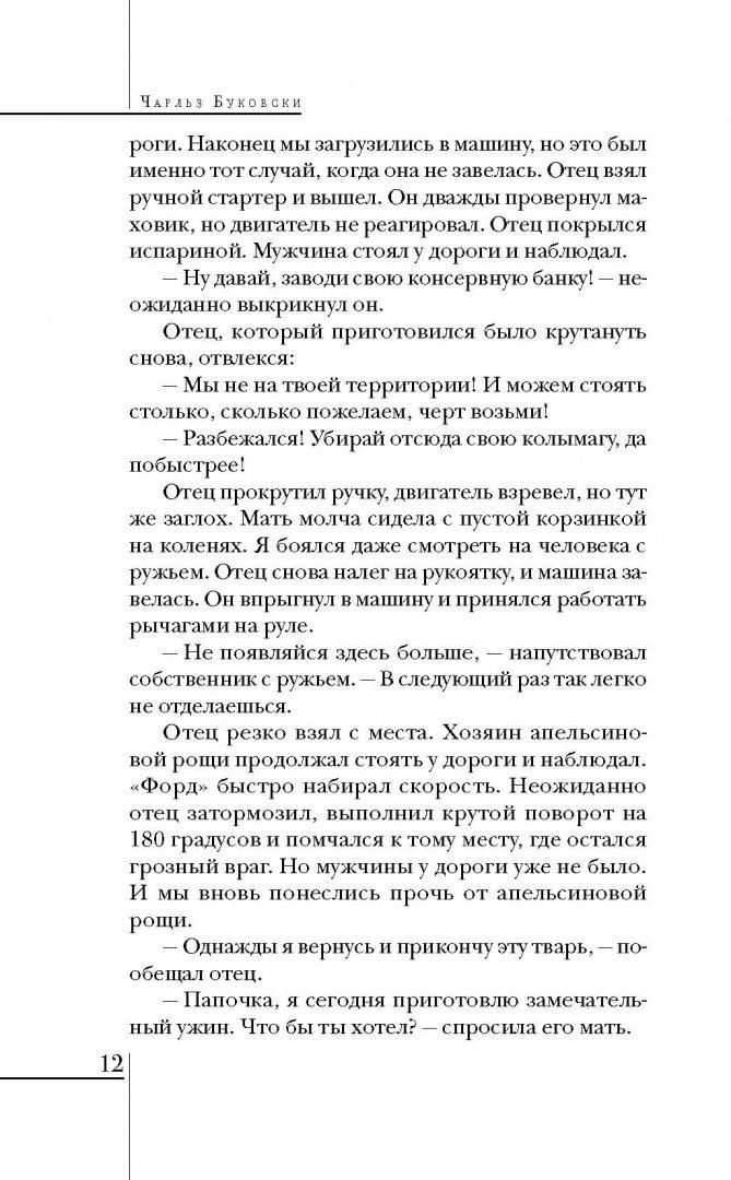 Иллюстрация 10 из 33 для Хлеб с ветчиной - Чарльз Буковски | Лабиринт - книги. Источник: Лабиринт