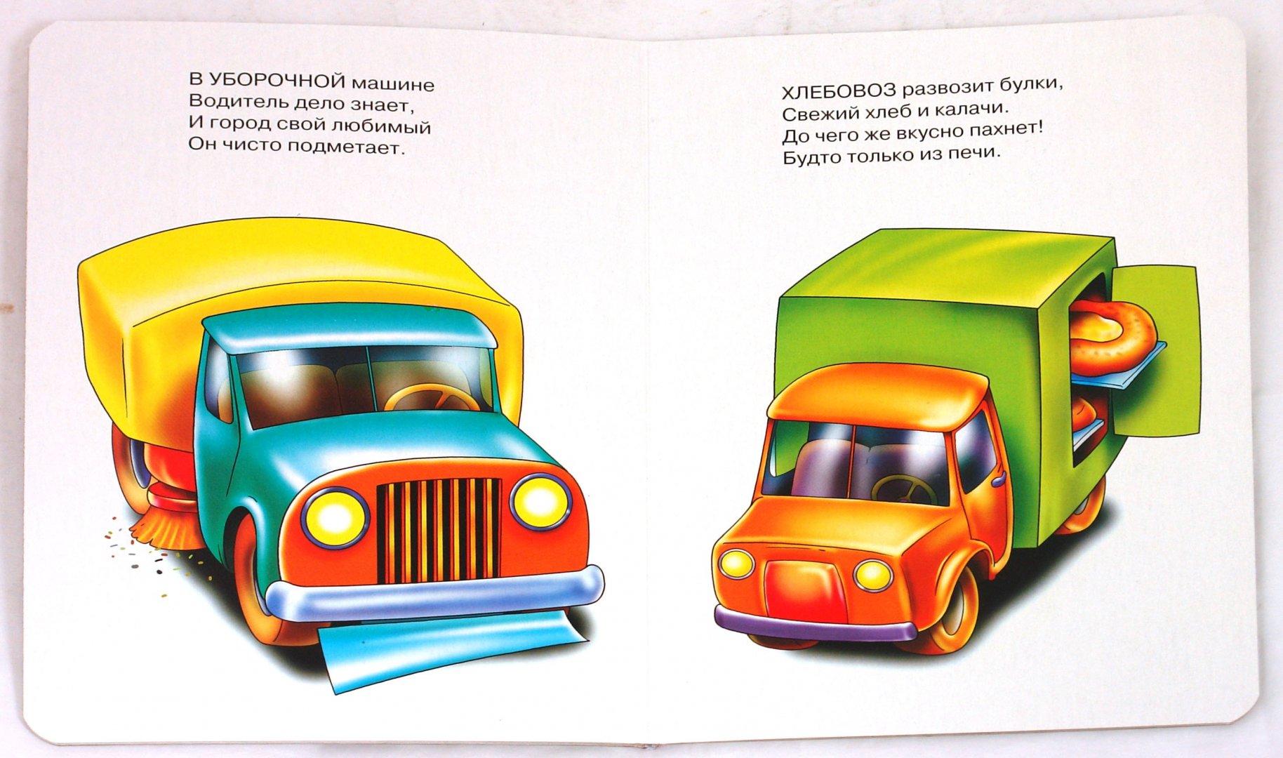 Иллюстрация 1 из 10 для Машины - Наталья Мигунова   Лабиринт - книги. Источник: Лабиринт