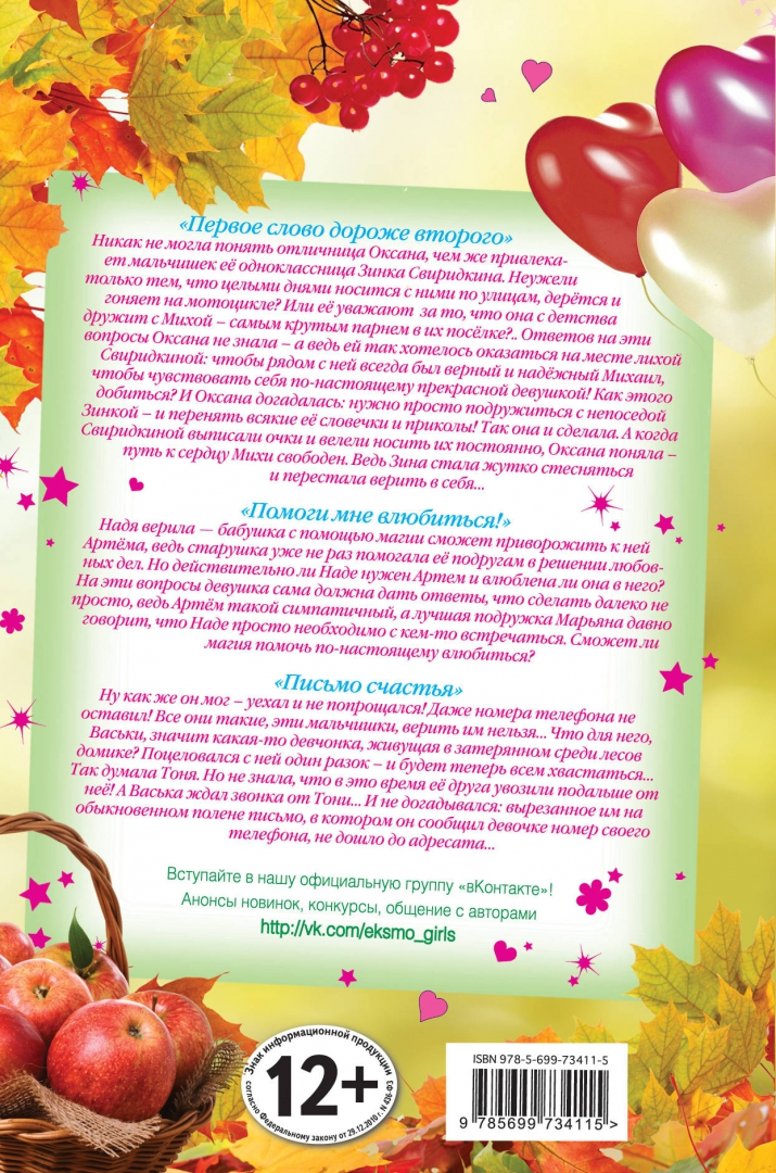 Иллюстрация 1 из 8 для Калейдоскоп любви. Большая книга романов для девочек - Елена Нестерина | Лабиринт - книги. Источник: Лабиринт
