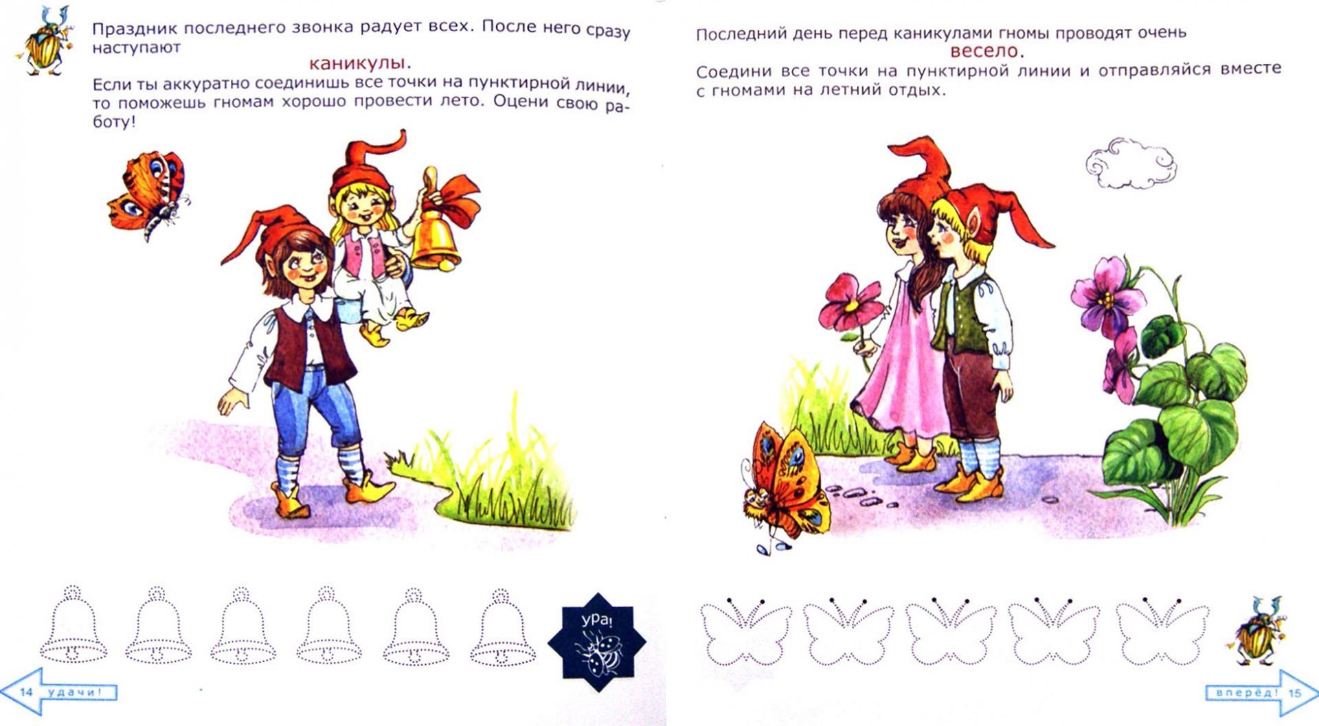 Иллюстрация 1 из 5 для Гномы читают: интерактивные прописи с наклейками | Лабиринт - книги. Источник: Лабиринт