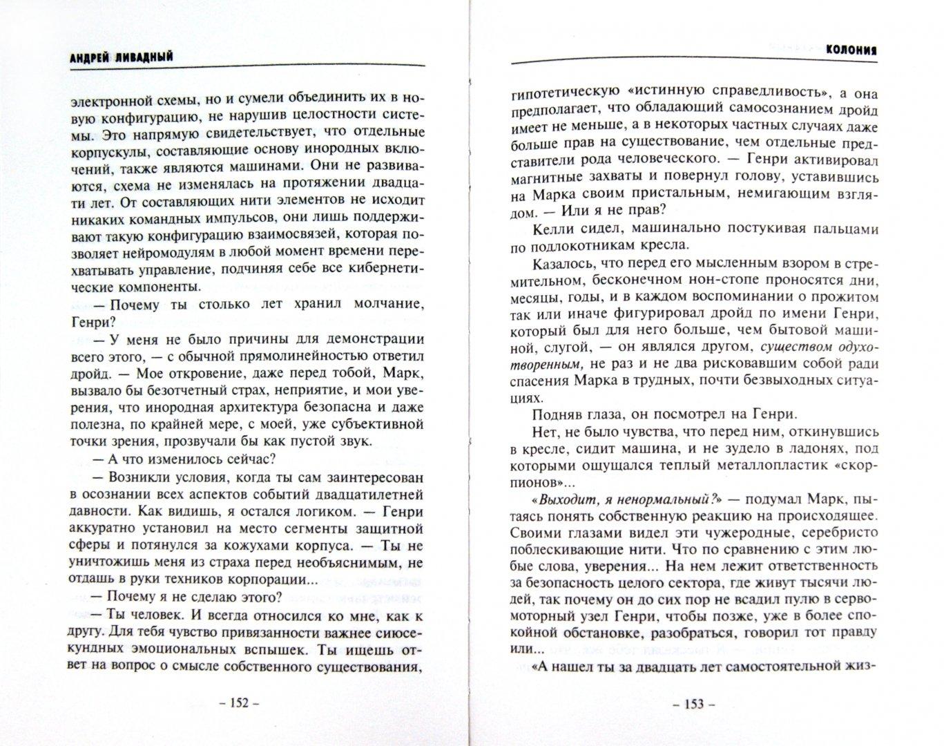 Иллюстрация 1 из 7 для Колония - Андрей Ливадный   Лабиринт - книги. Источник: Лабиринт