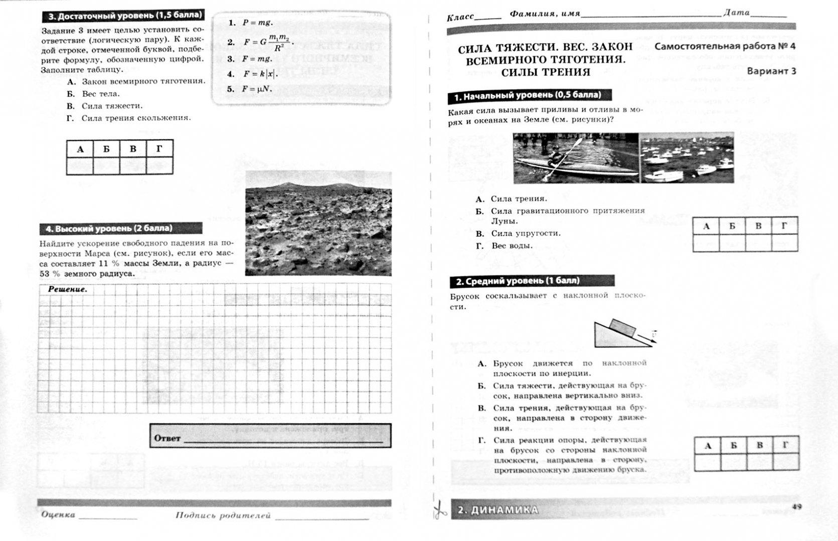 Иллюстрация 1 из 6 для Физика. 9 класс. Разноуровневые самостоятельные и тематические контрольные работы для подг. к ГИА - Нурминский, Кирик | Лабиринт - книги. Источник: Лабиринт
