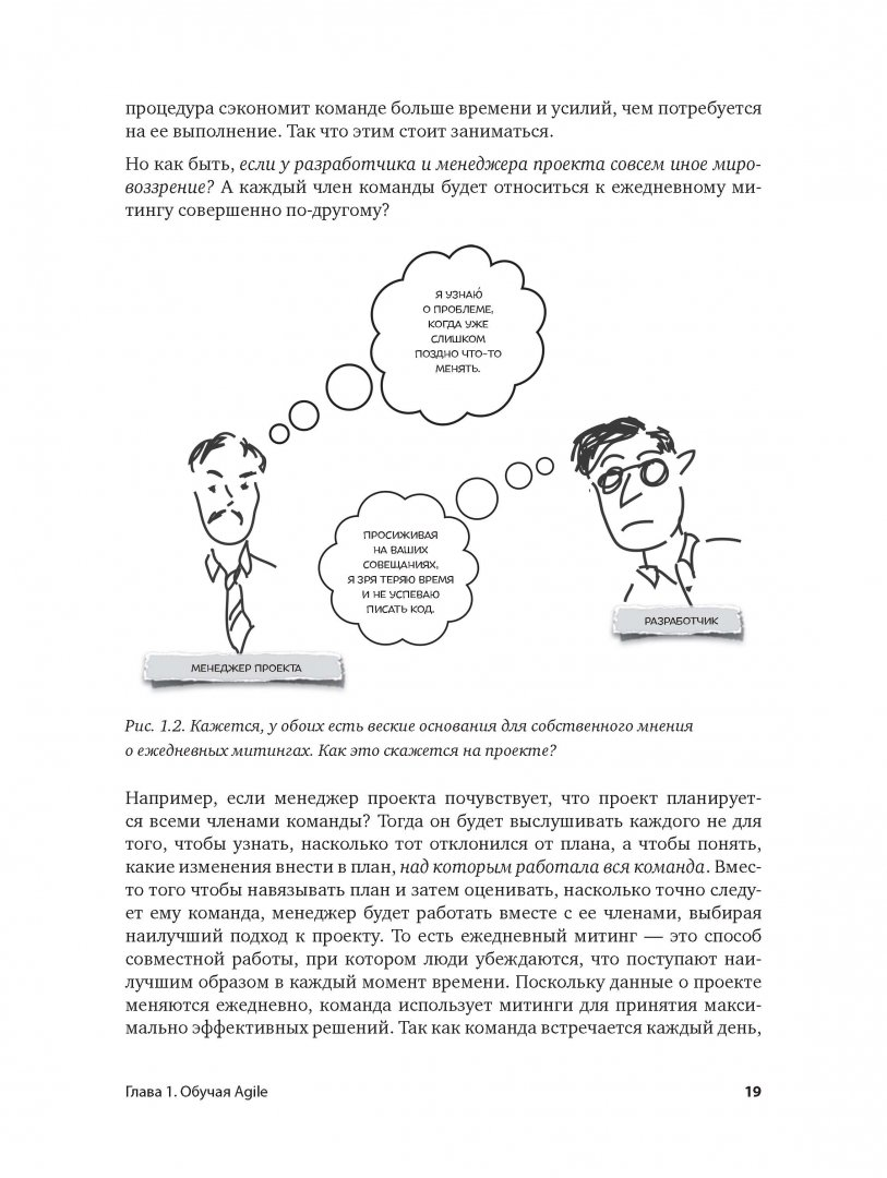 Иллюстрация 10 из 24 для Постигая Agile. Ценности, принципы, методологии - Грин, Стеллман | Лабиринт - книги. Источник: Лабиринт