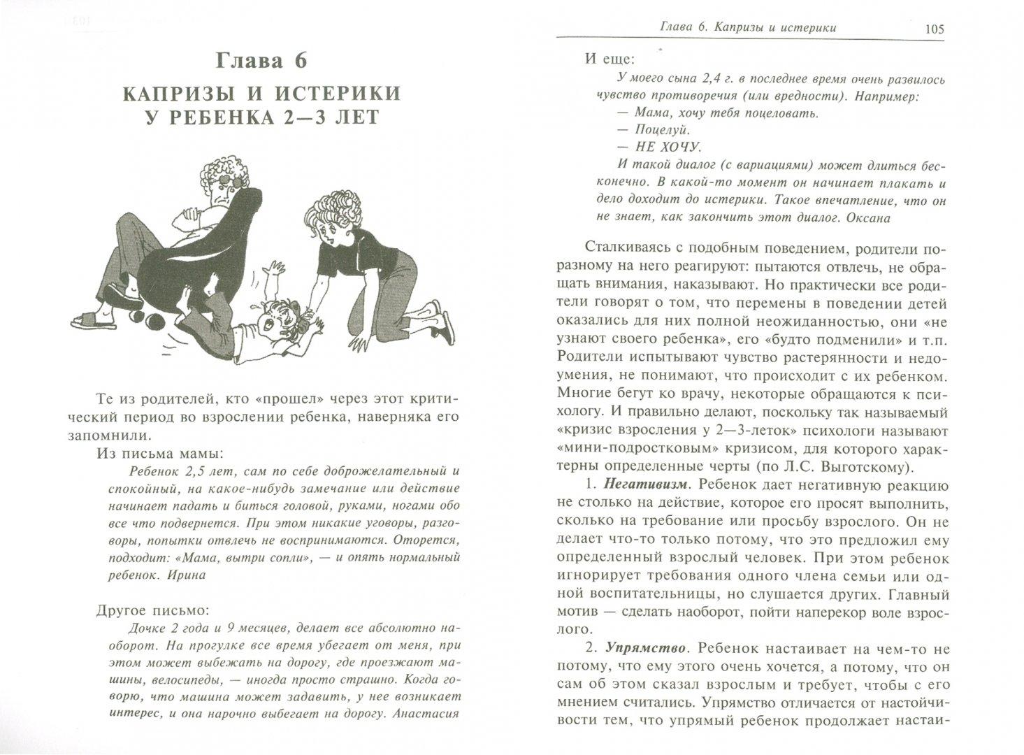 Иллюстрация 1 из 16 для Чего не стоит делать родителям, но что они все равно делают - Марина Зажигина   Лабиринт - книги. Источник: Лабиринт