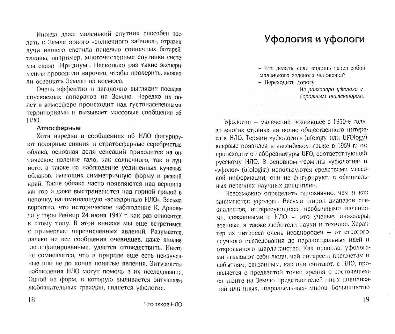 Иллюстрация 1 из 11 для НЛО. Записки астронома - Владимир Сурдин   Лабиринт - книги. Источник: Лабиринт