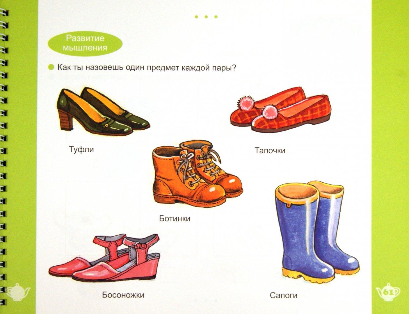 Иллюстрация 1 из 15 для Большая книга заданий и упражнений для детей 4-5 лет | Лабиринт - книги. Источник: Лабиринт