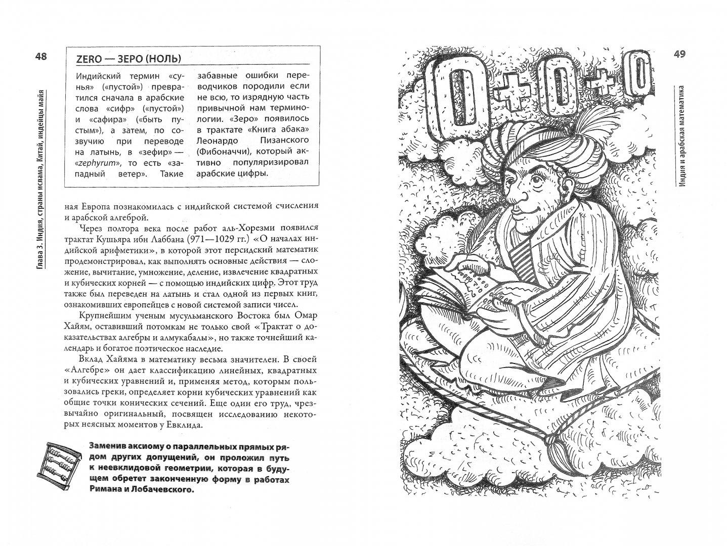 Иллюстрация 1 из 31 для Просто Арифметика - Михаил Ахманов   Лабиринт - книги. Источник: Лабиринт
