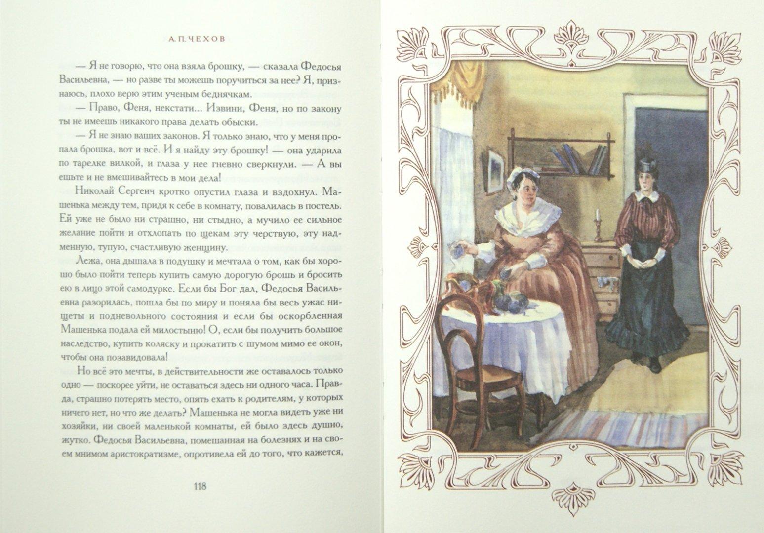 Иллюстрация 1 из 16 для Дом с мезонином - Антон Чехов   Лабиринт - книги. Источник: Лабиринт