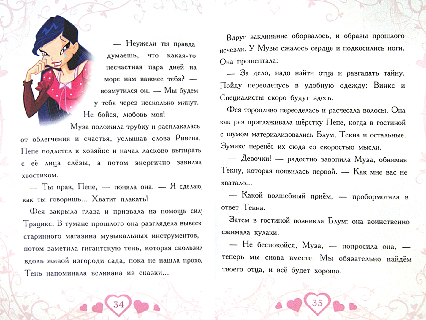 Иллюстрация 1 из 3 для Песня о доме. Winx Club   Лабиринт - книги. Источник: Лабиринт