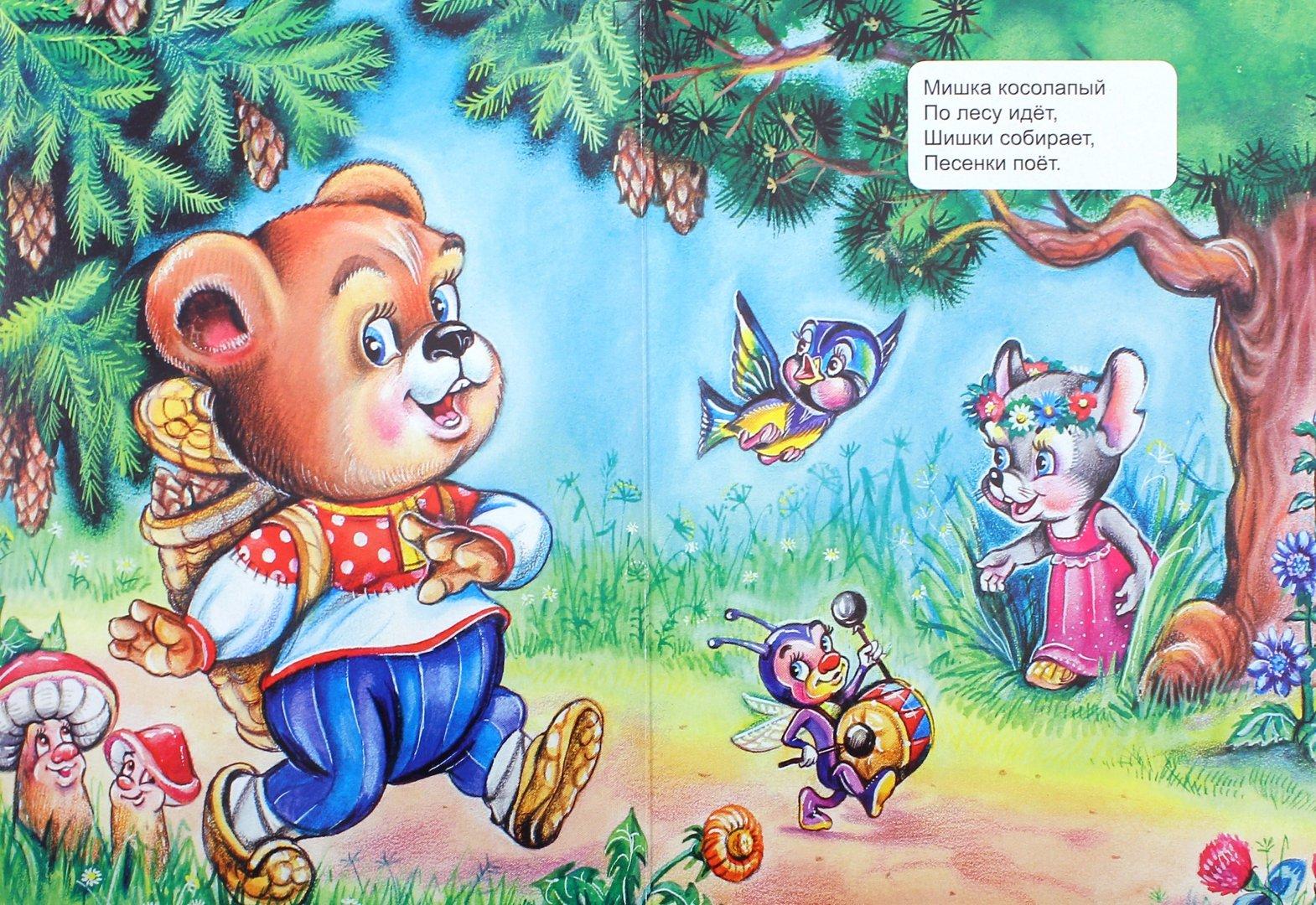 Поздравление с днем рождения плюшевый мишка