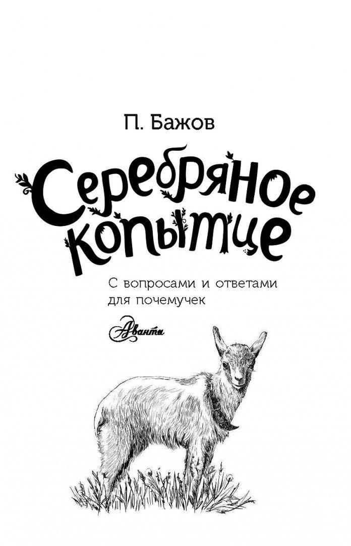 Картинки к книге серебряное копытце раскраски