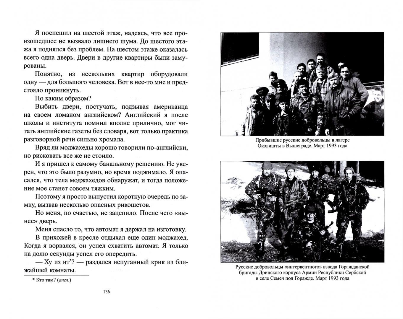 Иллюстрация 1 из 2 для Русские в Сараево. Малоизвестные страницы печальной войны - Александр Тутов | Лабиринт - книги. Источник: Лабиринт