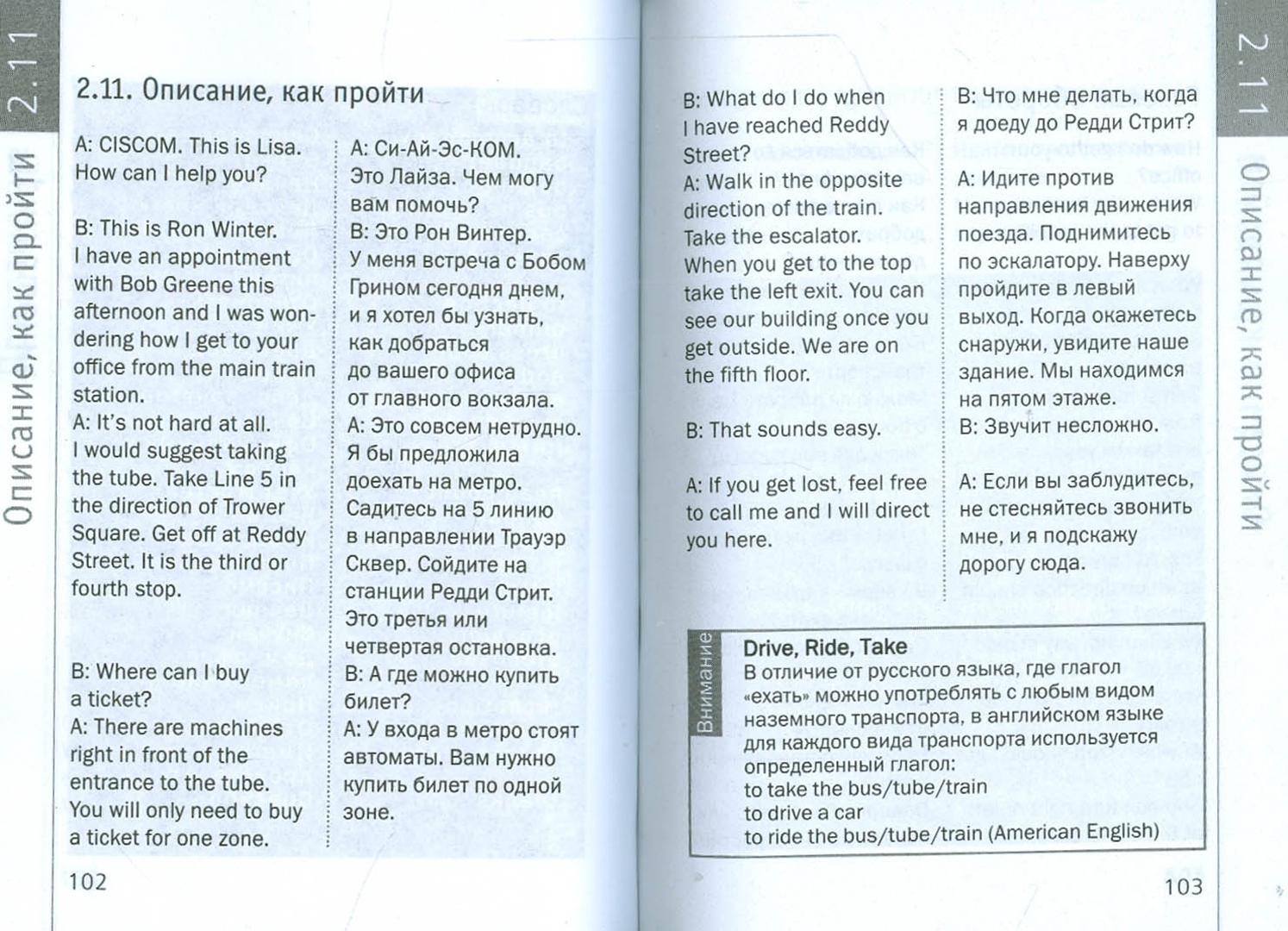 Иллюстрация 1 из 4 для Англо-русский телефонный разговорник | Лабиринт - книги. Источник: Лабиринт